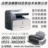 0551-3802002包河区hp打印机维修站 惠普绘图仪维修站