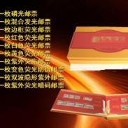 中国荧光珍邮图片