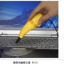 供应微型电脑吸尘器批发