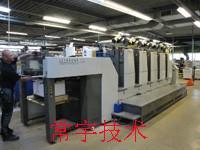 供应绵阳印刷机维修印刷机拆装调试,绵阳印刷机维修印刷机拆装调试厂家