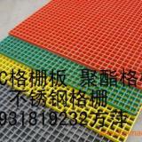 供应洗车房用聚酯PVC钢格板
