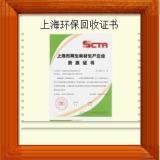 上海服务器存储硬盘回收