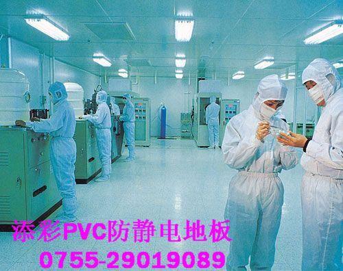 供应PVC防静电地板|导静电PVC板|深圳pvc地板供应商|PVC地板