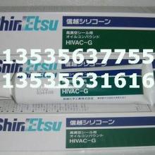 供应信越HIVAC-G 真空硅脂,真空油,真空油脂真空泵油