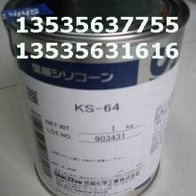 供应信越ShinEtsuKS64润滑油润滑硅脂批发