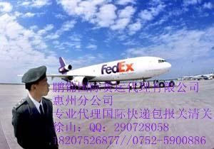 鹏锦国际货运代理有限公司惠州分公司