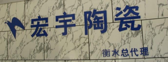 衡水宏宇陶瓷总代理