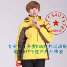 专业加工外贸OEM户外运动服,定做DIY个性户外冲锋衣图片
