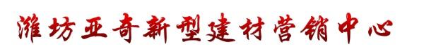 潍坊亚奇商贸有限公司