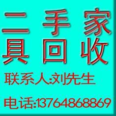 上海刘翔办公家具收购,家电收购
