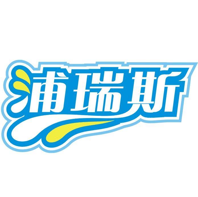 福州浦瑞斯净水设备有限公司