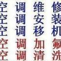 X北京夏普空调维修服务中心电话图片