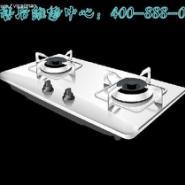 S北京玉立燃气灶维修电话图片