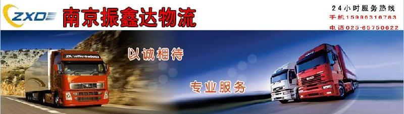 南京振鑫达物流有限公司