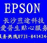 供应长沙市爱普生品牌打印机维修服务,爱普生打印机维修中心