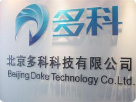 北京多科通信科技有限公司