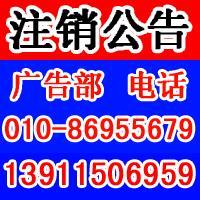 北京报纸广告服务中心