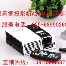 供应酷乐视LED投影机A3+批发