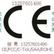 中山SAA认证古镇SAA机构图片