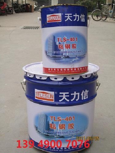 供应TLS天力信建筑结构胶厂家河南直销A级加固粘钢胶