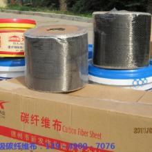 郑州学校加固L300-C型碳纤维,郑州碳纤维加固公司批发