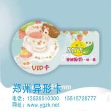 供应异形会员卡、郑州会员卡、pvc会员卡制作批发