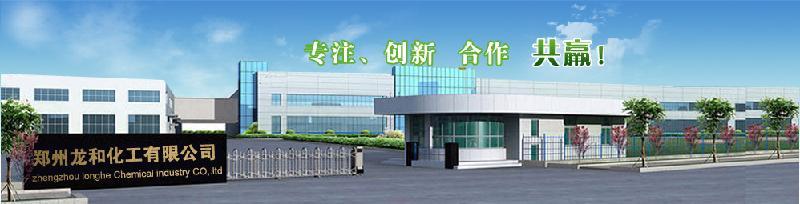 河南省龙和化工有限公司