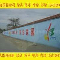 供应北京围挡广告喷绘写字彩绘