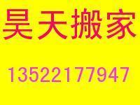 北京浩天百顺货物运输中心