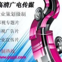 高清广电传媒