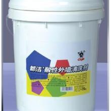 都洁'酸性外墙清洁剂都洁酸性外墙清洁剂