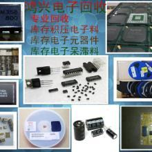深圳收购电子库存,工厂电子料,电脑手机配件,通讯电子料