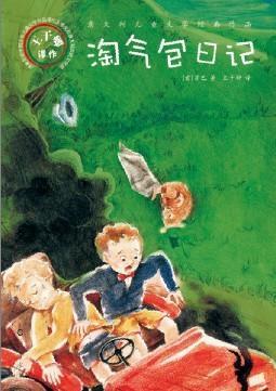 经典儿童文学作品