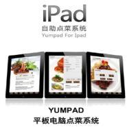 内江ipad无线点菜系统图片