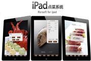 成都ipad平板点菜系统图片
