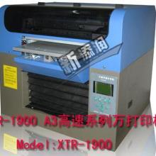 供应新添润高速A3高速金属万能打印机批发
