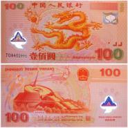 2000年千禧龙纪念钞龙钞图片