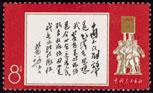 邮票广西图片
