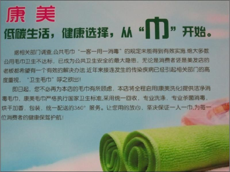 宁波市康美消毒毛巾配送中心