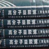 供应东莞游泳池防水涂料  防水涂料价格