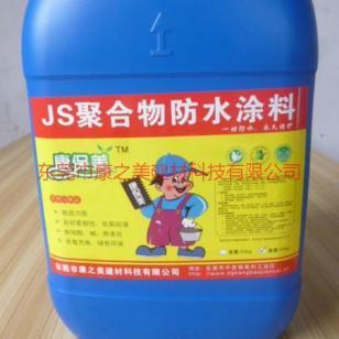 JS聚合物防水涂料图片