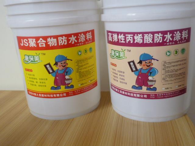 JS聚合物防水胶