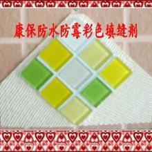 供应广东省东莞瓷砖填缝剂批发