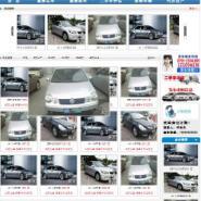 二手车交易网制作图片