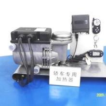 供应【宏业】微型车驻车加热器---解决低温启动、取暖宏业微型车驻