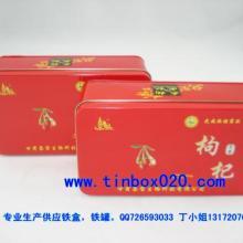 廿肃枸杞铁盒