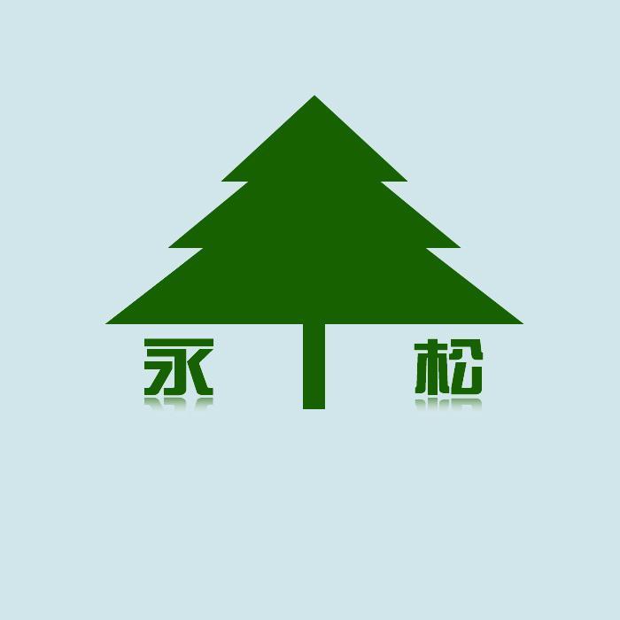 兰州永松环保科技有限公司