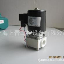 供应塑料王电磁阀