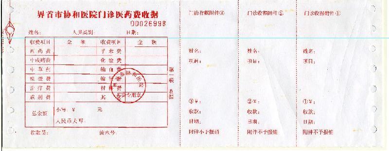 贵阳医疗收据印刷医院挂号单印刷图片
