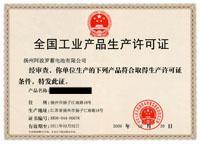 供应镇江其他水产加工品生产许可证